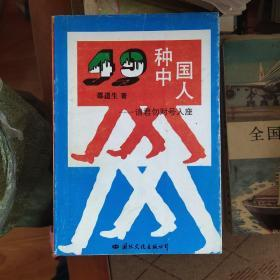 49种中国人