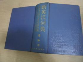 新英汉词典增补本,上海译文出版社,1985年2版