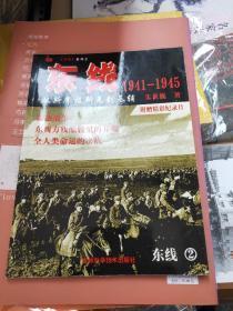 东线1941--1945(2)