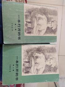 一本打开的书(第一部,第二部)