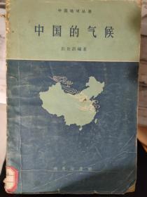 中国地理丛书《中国的气候》