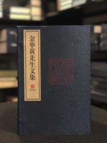 金华黄先生文集 (6开线装 全一函十二册)