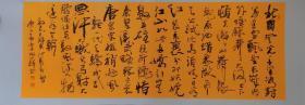 李凤群书法(沁园春·雪)