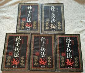 孙子兵法1-6册【缺第4册】