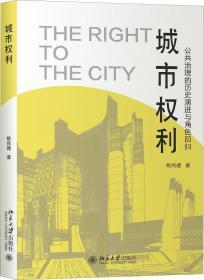 城市权利;公共治理的历史演变与角色回归