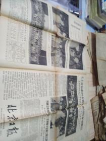 北京日报1967年6月10号,毛主席林彪同志接见过各国作家和朋友