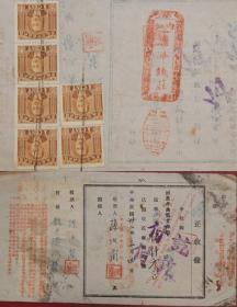 cx0872民32年川康平民商业银行正收条,背贴孔像1分印花税票6枚