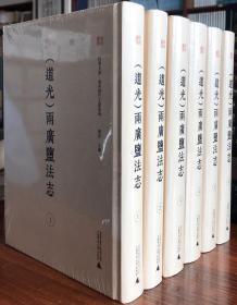 《道光》两广盐法志:全六册  :未撕膜