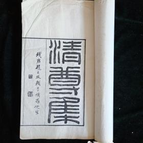 清道光十九年木刻【清尊集】全4册 钱塘振绮堂精写刻本