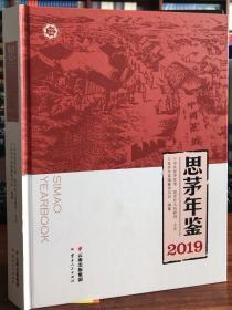 思茅年鉴..2019