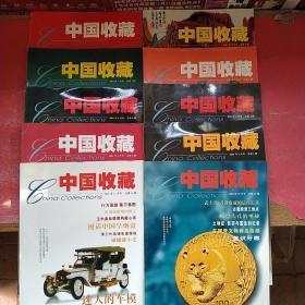《中国收藏》杂志2001年第2、3、4、5、6、7、8、9、10、11期共10本