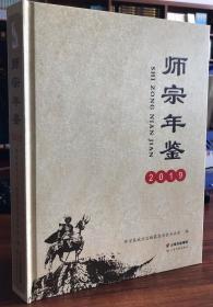 师宗年鉴.2019