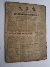 老报纸:文汇报1965年11月合订本(1-30日缺第2日)【编号57】