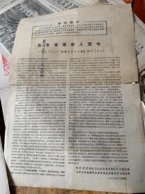 4913D:1969年5月17日 工人战报,67年2月最高指示 告全省革命人民书