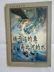 扬子江的鱼,易北河的水