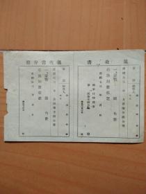 """成纪七三(1936)年张家口特别市""""蒙币""""领取书(空白,正副本两联全)"""