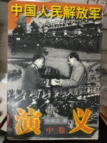 《中国人民解放军演义 中卷》