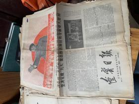 4914:辽宁日报(1966年5月15日,6月4日,16日,1968年3月24日,6月18日。1969年4月26 -27日,每天的都有大幅主席像