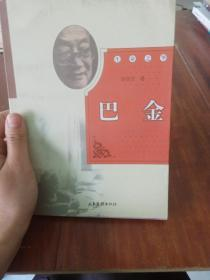 生命之华・巴金