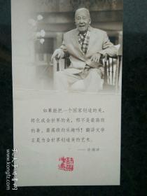 许渊冲钤印藏书票 仅钤印 无 签名
