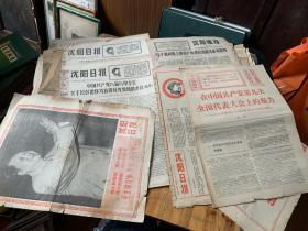 4915B:沈阳日报67年3月31日,8月13日,16日,5月7日,9月19日,68年元旦,1月26日,2月18日,69年4月28,5月26日,共10份,每天的都是4版