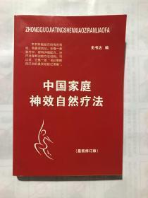 中国家庭神效自然疗法 中老年自我治病奇效方集锦
