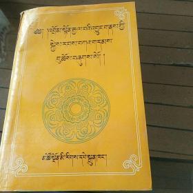 弟子问道语录(仲顿巴本生传)藏文版