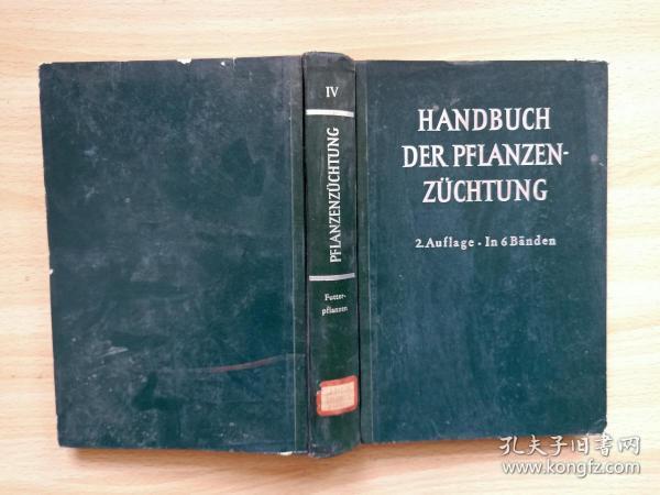 植物培育手册 第4卷 德   外文版精装