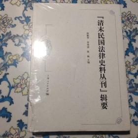《清末民国法律史料丛刊》辑要