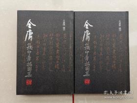 金庸小说印章插图集 全二册