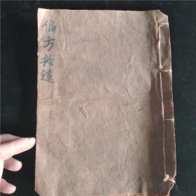 清代偏方手抄本很有意思的医书