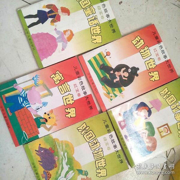儿童彩色故事大世界5本