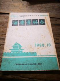 《中国故事集成广东卷 海康资料本》  第一册