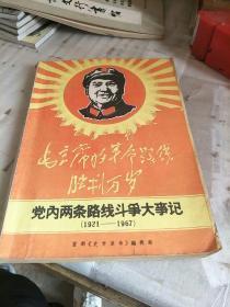 毛主席的革命路线胜利万岁党内两条路线斗争大事记(1921-1967)
