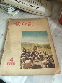 旅行家1955 4