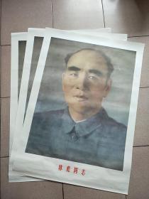全开:林彪同志3张(包邮)