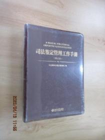 司法鉴定管理工作手册   软精装   全新未翻阅