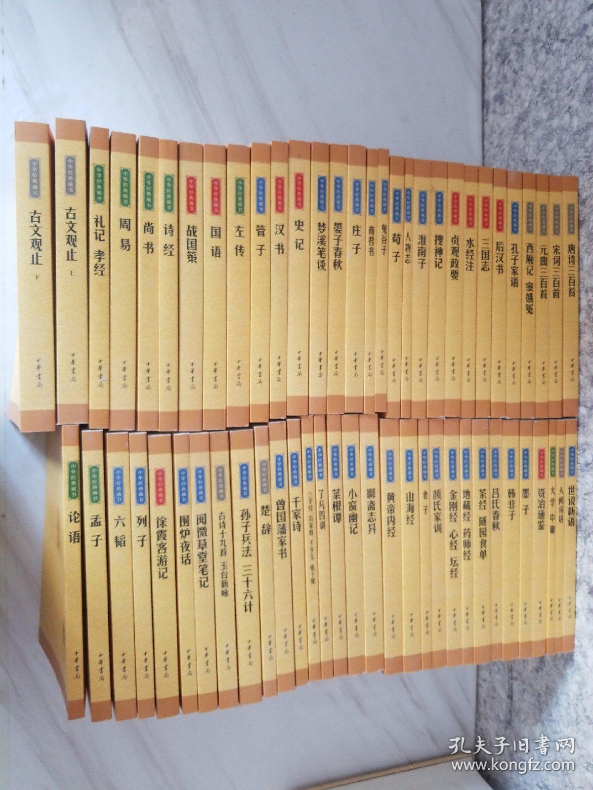中华经典藏书(全套60种共61册)
