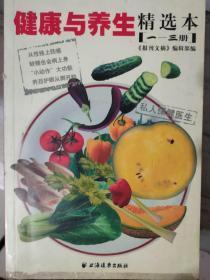 《健康与养生精选本》
