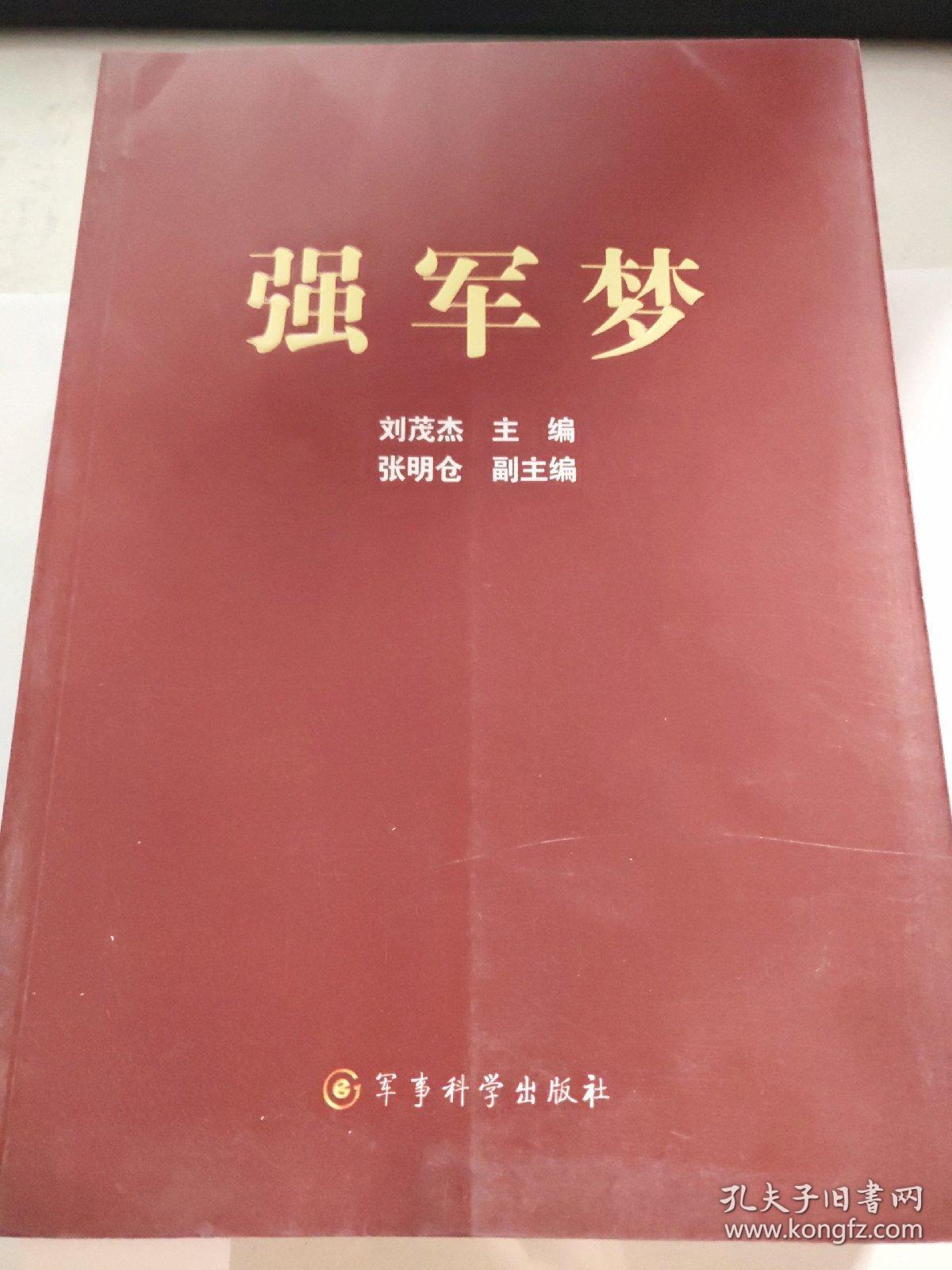 强军梦 (军事科学出版社 ) 刘茂杰 编,张明仓