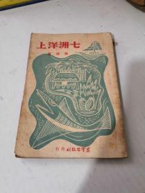 七洋洲上 韩萌著 1950年  求实  品相如图