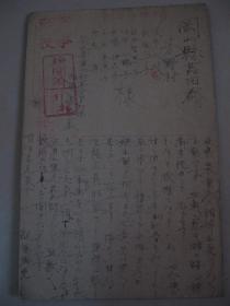 日本侵华资料  军事邮便  日军 民国 实寄 明信片1枚 北支派遣军第一二四零零部队