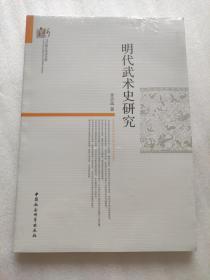 明代武术史研究