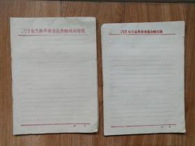 广西壮族自治区东兰县革命委员会财政局用笺(两厚叠)