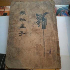 苏批孟子,民国旧书