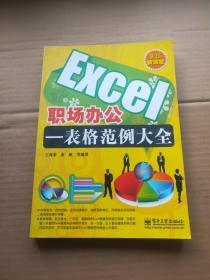 Excel职场办公:表格范例大全
