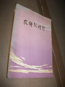 正版   农讲所颂诗:纪念毛泽东同志主办农民运动讲习所五十周年