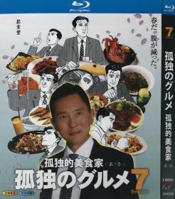 孤独的美食家第七季(导演: 井川尊史 / 沟口宪司)