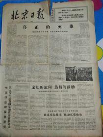文革报纸北京日报1976年8月16日(4开四版)真正的英雄;震灾何所惧人民定胜天;