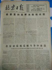 文革报纸北京日报1976年8月25日(4开四版)最要紧的是解决路线问题;我国今年早稻又夺得丰收;